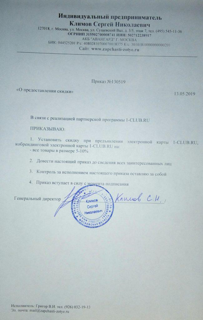 1-club.ru